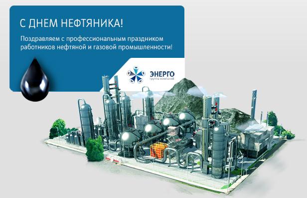 4 сентября - День работников нефтяной и газовой промышленности!