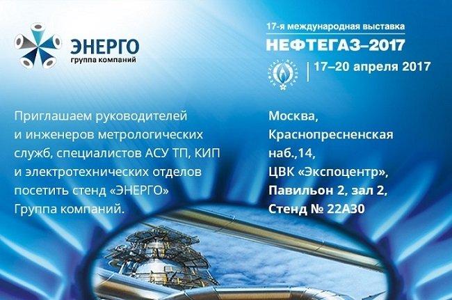 «ЭНЕРГО» ГК приглашает на «НЕФТЕГАЗ-2017»
