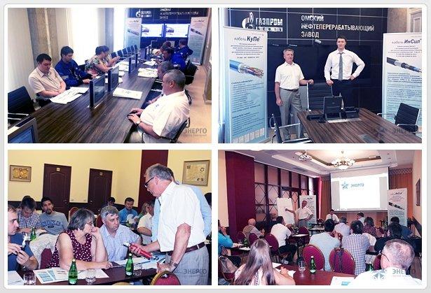 «ЭНЕРГО» Группа компаний провела цикл семинаров в г. Омск