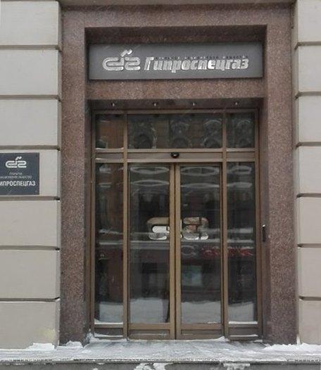 «ЭНЕРГО» провела встречу в АО «Гипроспецгаз»