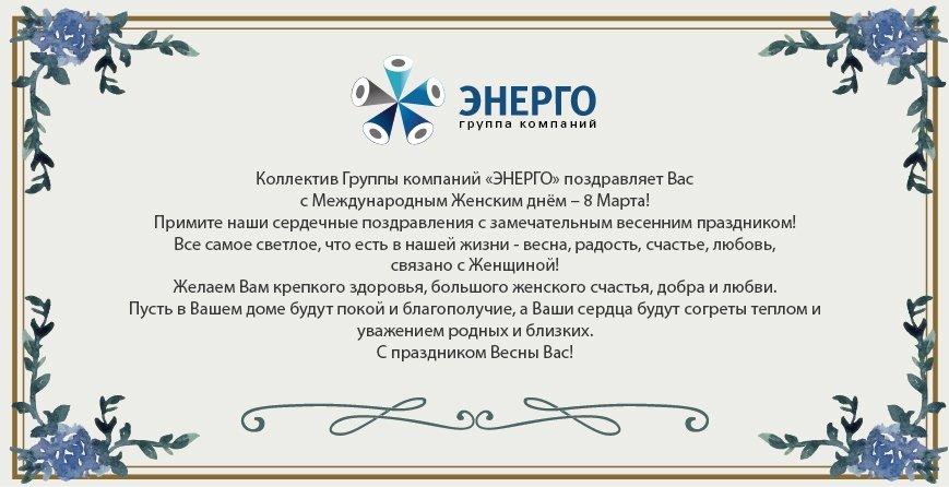 Коллектив «ЭНЕРГО» Группы компаний поздравляет с международным Женским днем!