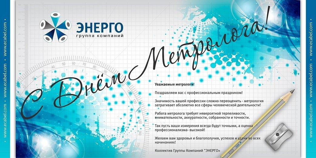 Поздравляем метрологов с профессиональным праздником!