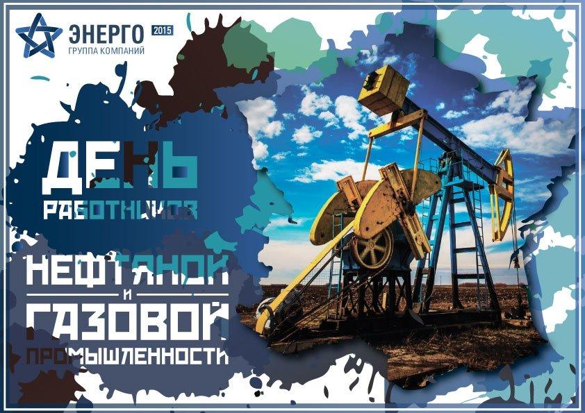 Поздравляем с днём работника нефтяной и газовой промышленности!