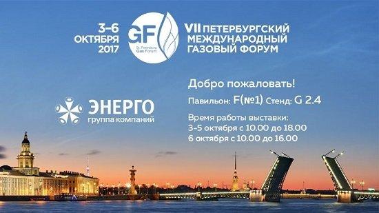 Приглашаем на Газовый форум в г. Санкт-Петербург