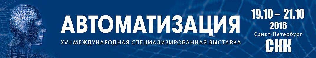Приглашаем вас посетить технический семинар и наш выставочный стенд в г. Санкт-Петербург