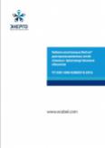 Посмотреть каталог кабелей контрольных ИнСил® для промышленных сетей взрывоопасных производственных помещений в новой вкладке в формате pdf