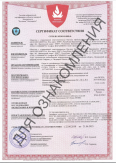Посмотреть Сертификат соответствия кабелей монтажных ИнСил ГОСТ 31565-2012 в новой вкладке в формате pdf