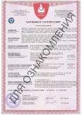 Посмотреть Сертификат соответствия ГОСТ 31565-2012 в новой вкладке в формате pdf