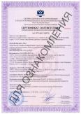 Посмотреть Сертификат соответствия кабельной продукции Интех требованиям промышленной безопасности в новой вкладке в формате pdf