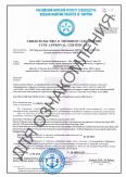 Посмотреть Свидетельство типового одобрения морского регистра для кабелей КуПе в новой вкладке в формате pdf