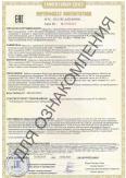 Посмотреть Сертификат соответствия О безопасности низковольтного оборудования в новой вкладке в формате pdf