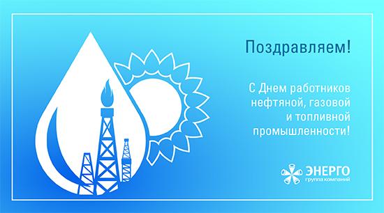 С днем работников нефтяной, топливной и газовой промышленности